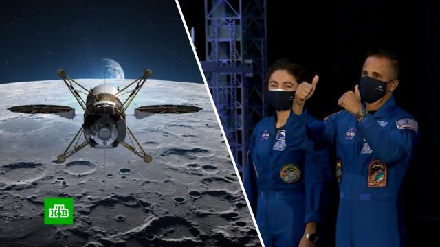 ВСША завершили отбор астронавтов для полета на Луну.Луна, НАСА, США, космонавтика, космос.НТВ.Ru: новости, видео, программы телеканала НТВ