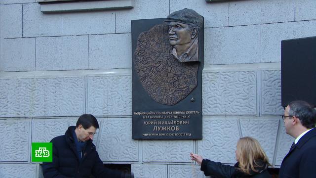 ВМоскве установили мемориальную доску Лужкову.Лужков, Москва.НТВ.Ru: новости, видео, программы телеканала НТВ