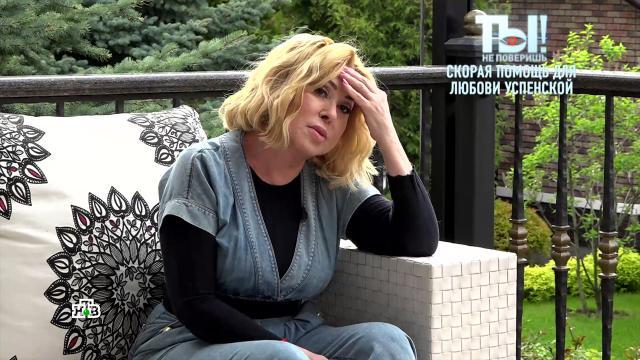 Любовь Успенскую успокаивает нанятый за 10 тысяч долларов психолог.НТВ, Успенская, артисты, знаменитости, скандалы, шоу-бизнес, эксклюзив.НТВ.Ru: новости, видео, программы телеканала НТВ