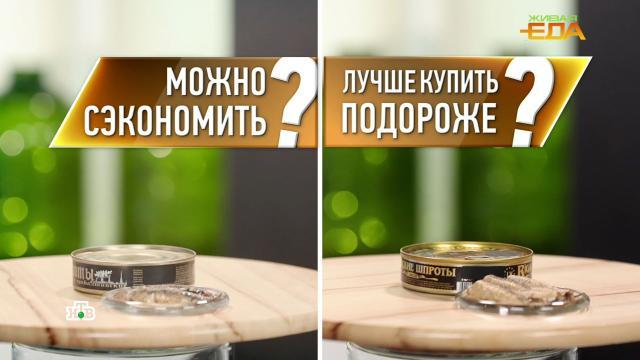 Шпроты: можноли сэкономить при покупке копченого деликатеса.НТВ.Ru: новости, видео, программы телеканала НТВ
