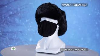 Защищает ли шапка-маска от бактерий и вирусов