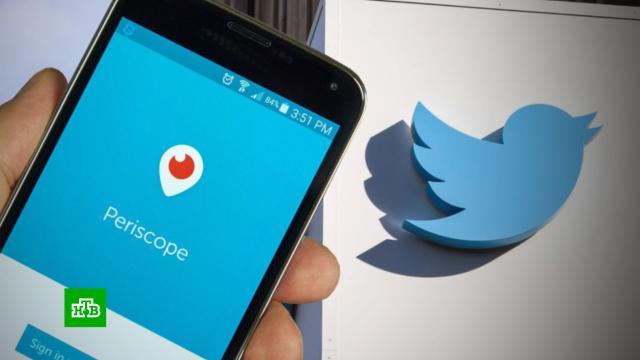 Twitter закрывает приложение онлайн-трансляций Periscope.Twitter, Интернет, соцсети.НТВ.Ru: новости, видео, программы телеканала НТВ