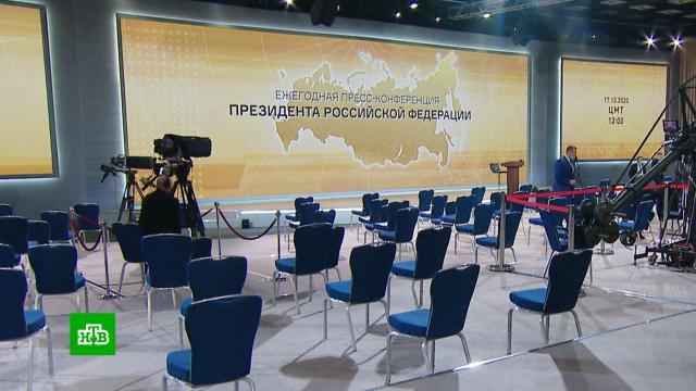 Больше никто не толкается: пандемия изменила работу журналистов на пресс-конференции Путина.Путин, СМИ, журналистика, президент РФ.НТВ.Ru: новости, видео, программы телеканала НТВ