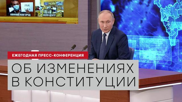 Путин: фундаментальные основы Конституции остались без изменений.Путин, законодательство, конституции.НТВ.Ru: новости, видео, программы телеканала НТВ