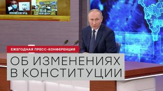 Путин: фундаментальные основы Конституции остались без изменений