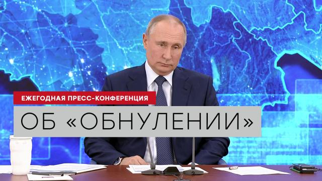 Путин ответил на вопрос освоем участии ввыборах 2024года.Путин, выборы, конституции, президент РФ.НТВ.Ru: новости, видео, программы телеканала НТВ