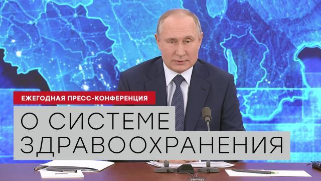 Путин: российская система здравоохранения показала себя более готовой кпандемии.Путин, здоровье, коронавирус, медицина, эпидемия.НТВ.Ru: новости, видео, программы телеканала НТВ