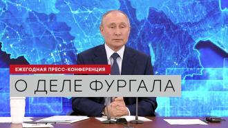 Путин высказался оделе Фургала