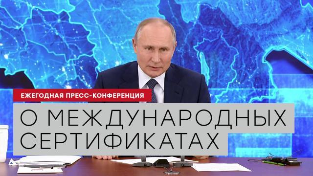 Путин допустил возможность введения сертификатов для вакцинировавшихся от COVID-19.Путин, коронавирус, президент РФ.НТВ.Ru: новости, видео, программы телеканала НТВ
