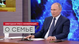 Путин назвал секрет семейного счастья