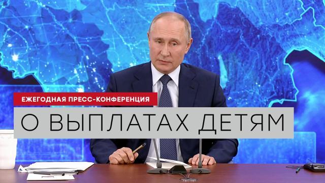 Семьи смаленькими детьми получат выплаты кНовому году.НТВ.Ru: новости, видео, программы телеканала НТВ