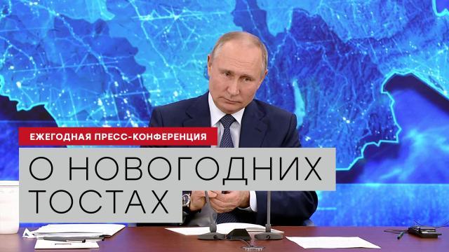 Путин рассказал освоем главном новогоднем тосте.НТВ.Ru: новости, видео, программы телеканала НТВ