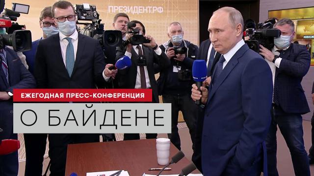 «Короля делает свита»: Путин— обудущих отношениях сБайденом.НТВ.Ru: новости, видео, программы телеканала НТВ
