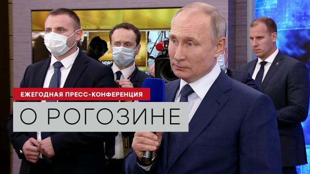 «Чушь собачья»: Путин опроверг, что на Рогозина пытаются давить через дело Сафронова.Путин, журналистика, расследование, шпионаж.НТВ.Ru: новости, видео, программы телеканала НТВ