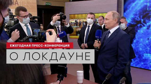 Путин: локдаун вРоссии не планируют.НТВ.Ru: новости, видео, программы телеканала НТВ