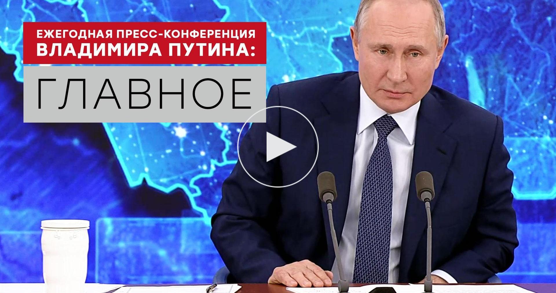 Ежегодная <nobr>пресс-конференция</nobr> Путина: коротко оглавном