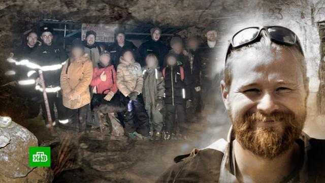 Вход вподмосковные пещеры уничтожат после пропажи туристов.Московская область, дети и подростки, пещеры, поисковые операции.НТВ.Ru: новости, видео, программы телеканала НТВ
