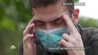 Опасноли носить маски?