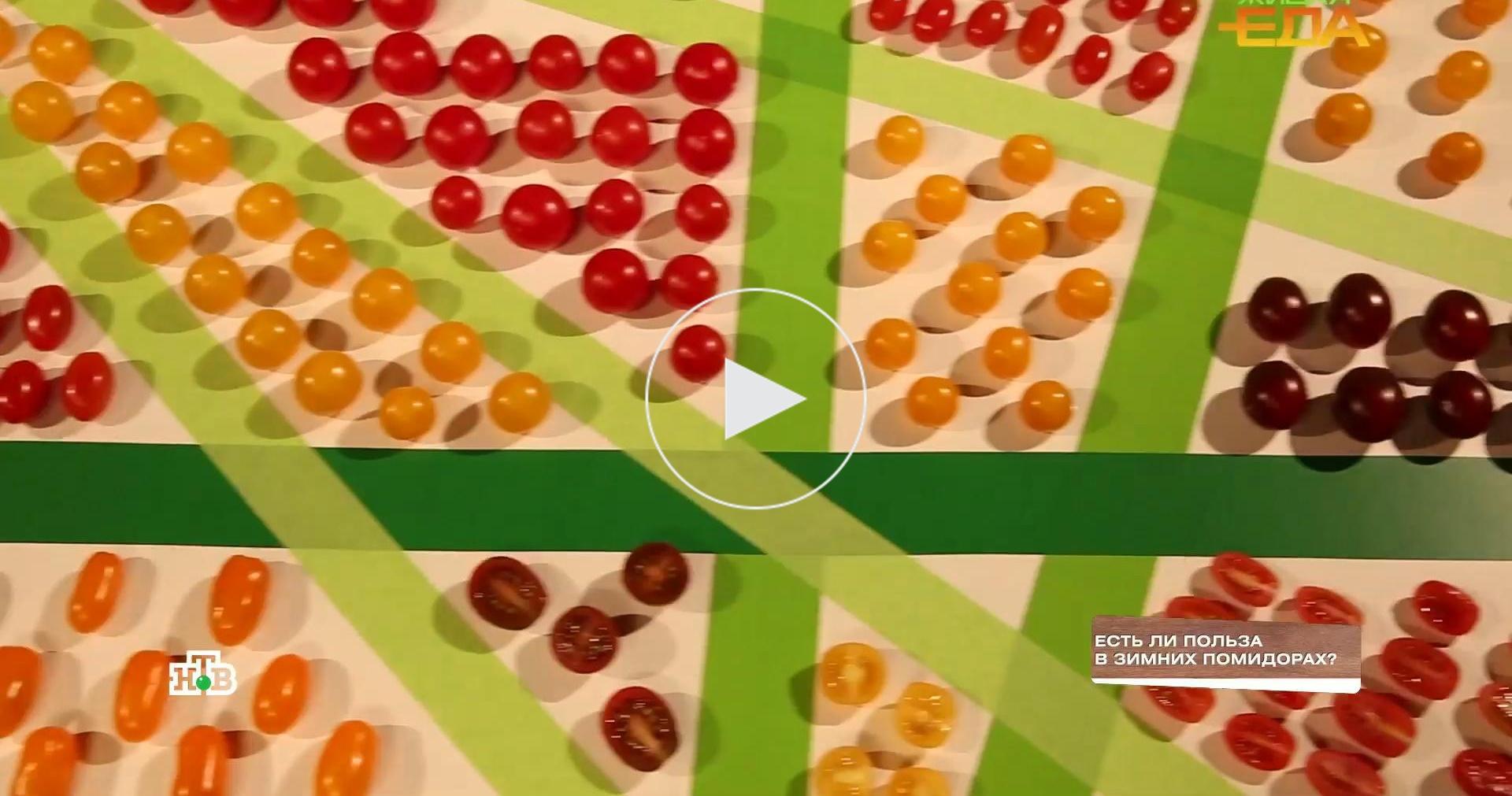 Естьли польза взимних помидорах?