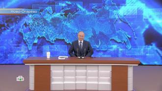 Пресс-конференция Путина: происходящее за кадром напоминало спецоперацию.НТВ.Ru: новости, видео, программы телеканала НТВ