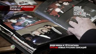 Как Цивин опозорил французского бизнесмена иполучил кличку Сухофрукт.НТВ.Ru: новости, видео, программы телеканала НТВ