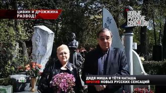 Как Цивин иДрожжина зарабатывали на памятниках умершим актерам.НТВ.Ru: новости, видео, программы телеканала НТВ