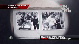 Рейдеры старой школы: как начинали Цивин и Дрожжина.НТВ.Ru: новости, видео, программы телеканала НТВ