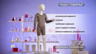 Одежда ссеребряной пропиткой для аллергиков: тест рекламных обещаний
