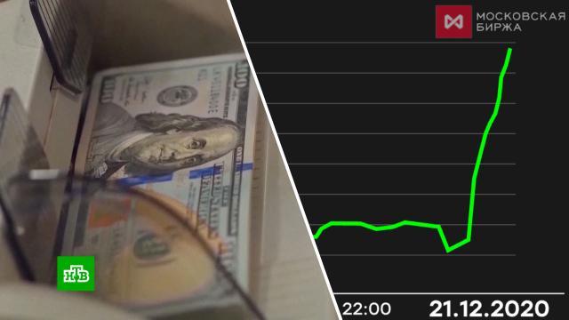 Рост курсов доллара и евро: на рубль давят нефть, коронавирус и Байден.Байден, нефть, евро, санкции, валюта, экономика и бизнес, доллар, коронавирус.НТВ.Ru: новости, видео, программы телеканала НТВ