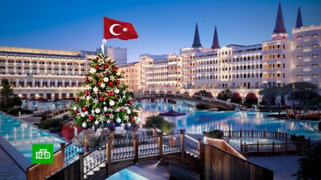 В турецких отелях запретили новогодние развлекательные программы.Новый год, Турция, коронавирус, отели и гостиницы, торжества и праздники, туризм и путешествия, эпидемия.НТВ.Ru: новости, видео, программы телеканала НТВ