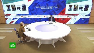 Россияне подвели итоги 2020года