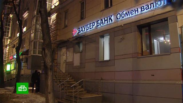 Вооруженный мужчина пытался ограбить банк вМоскве.МВД, Москва, кражи и ограбления.НТВ.Ru: новости, видео, программы телеканала НТВ