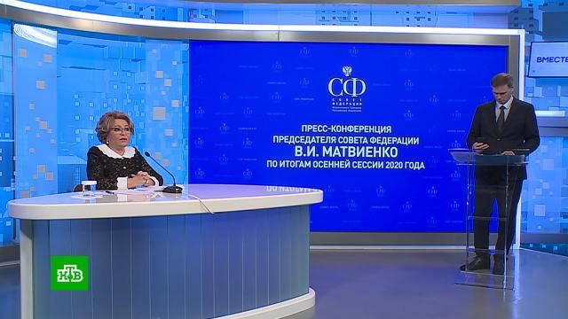 Матвиенко назвала три самых важных закона уходящего года.Матвиенко, Совет Федерации, законодательство, конституции, налоги и пошлины.НТВ.Ru: новости, видео, программы телеканала НТВ