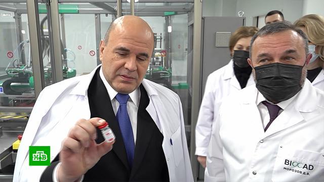 ВПетербурге запустили производство вакцины от COVID-19.Михаил Мишустин, Санкт-Петербург, здоровье, коронавирус, эпидемия.НТВ.Ru: новости, видео, программы телеканала НТВ