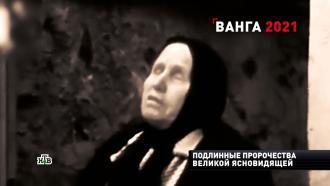 Пророчества Ванги на 2021год.НТВ.Ru: новости, видео, программы телеканала НТВ