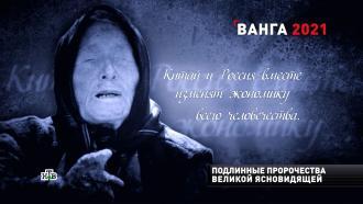 Что Ванга говорила обудущем России, Китая иСША.НТВ.Ru: новости, видео, программы телеканала НТВ
