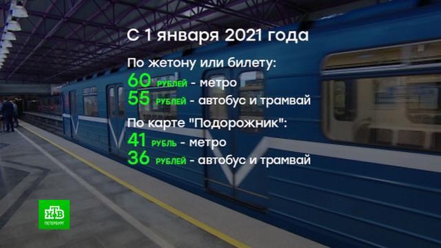 Смольный утвердил новые тарифы на проезд в общественном транспорте.Санкт-Петербург, общественный транспорт, тарифы и цены.НТВ.Ru: новости, видео, программы телеканала НТВ