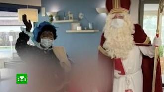Вспышка <nobr>COVID-19</nobr> произошла вдоме престарелых вБельгии после визита <nobr>Санта-Клауса</nobr>