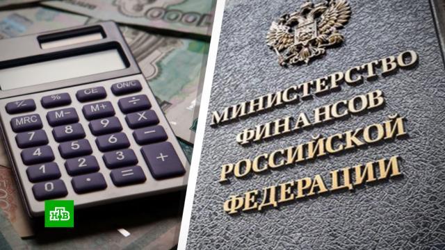 Минфин пообещал не повышать налоги в случае падения доходов бюджета.Минфин РФ, бюджет РФ, налоги и пошлины, экономика и бизнес.НТВ.Ru: новости, видео, программы телеканала НТВ