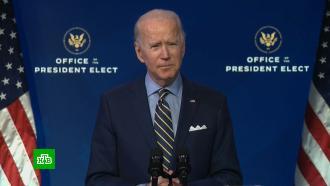 Байден пообещал вернуть США доверие мирового сообщества