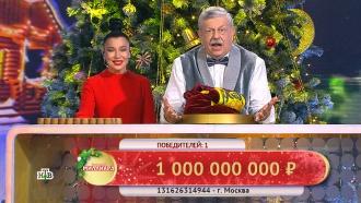 На НТВ разыграли «Новогодний миллиард».В эфире НТВ в рамках шоу «Новогодний миллиард» состоялся главный розыгрыш года.НТВ, лотереи, миллионеры и миллиардеры.НТВ.Ru: новости, видео, программы телеканала НТВ