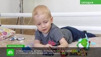 Трехлетнему Артёму срочно нужны средства на пересадку костного мозга