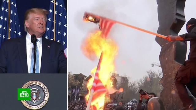 «Стратегическая месть»: что ждет США после убийства иранского генерала.Ближний Восток, Ирак, Иран, США, Трамп Дональд, вооружение, оружие.НТВ.Ru: новости, видео, программы телеканала НТВ