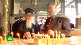 Годовщина украинского церковного раскола: кчему привели амбиции Порошенко