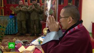 В российской армии появился первый священник-буддист