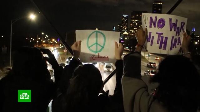 В США начались массовые акции против войны с Ираном.Иран, США, войны и вооруженные конфликты, митинги и протесты.НТВ.Ru: новости, видео, программы телеканала НТВ