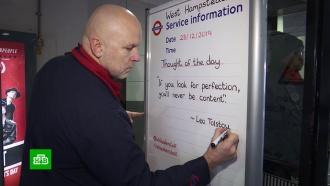 ВЛондоне придумали способ поднять настроение пассажирам метро