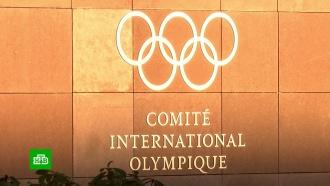 МОК будет добиваться пересмотра допинговых дел российских спортсменов