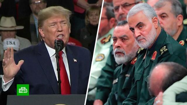 Трамп отдал приказ об убийстве Сулеймани внадежде избежать импичмента.Иран, США, Украина, войны и вооруженные конфликты.НТВ.Ru: новости, видео, программы телеканала НТВ