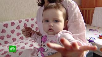 Страдающей редким недугом Софии нужны деньги на диагностику вШвейцарии